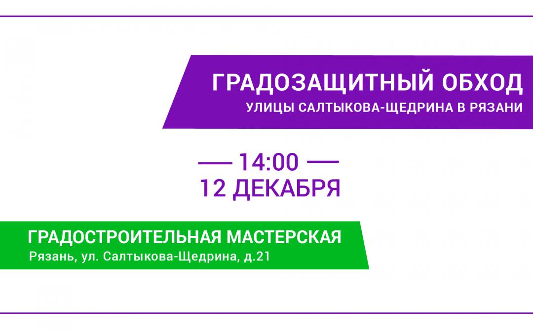 Градозащитный обход улицы Салтыкова-Щедрина в Рязани 12 декабря