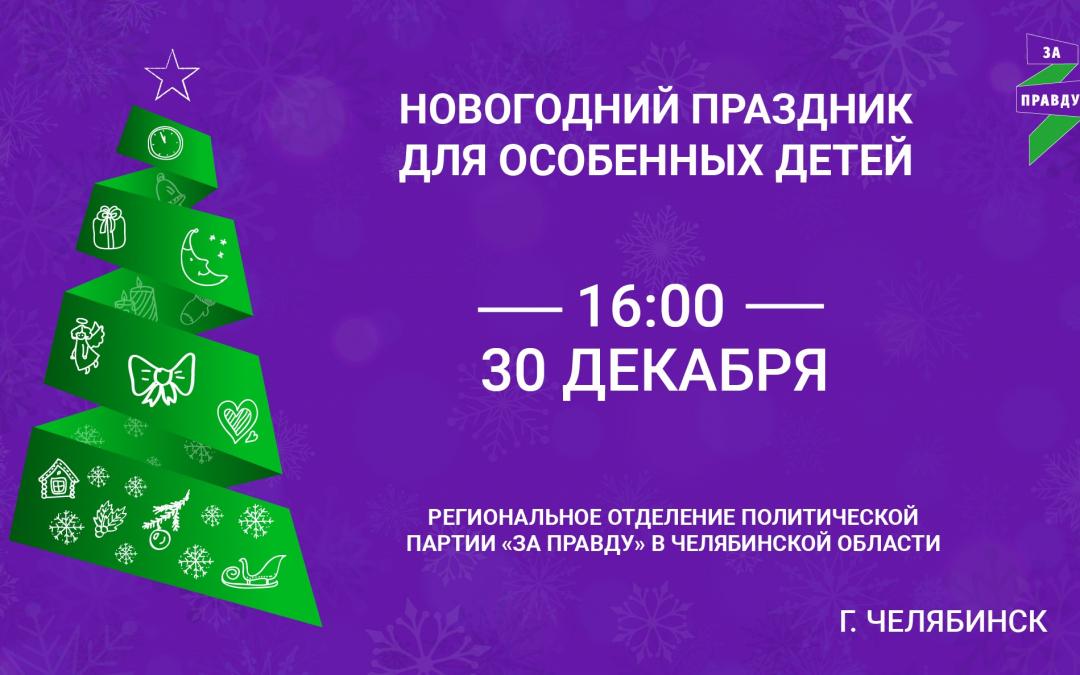 Год работы ЗА ПРАВДУ в Челябинске по решению проблем «особенных» детей завершится новогодним праздником