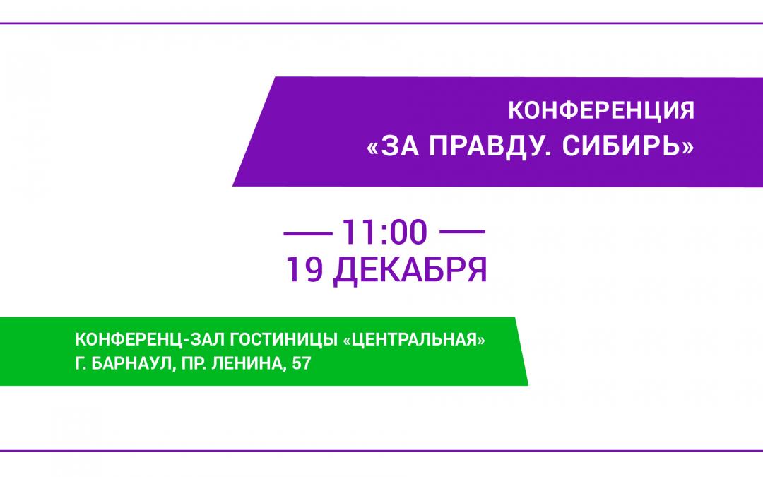 Конференция «ЗА ПРАВДУ. Сибирь» в Барнауле
