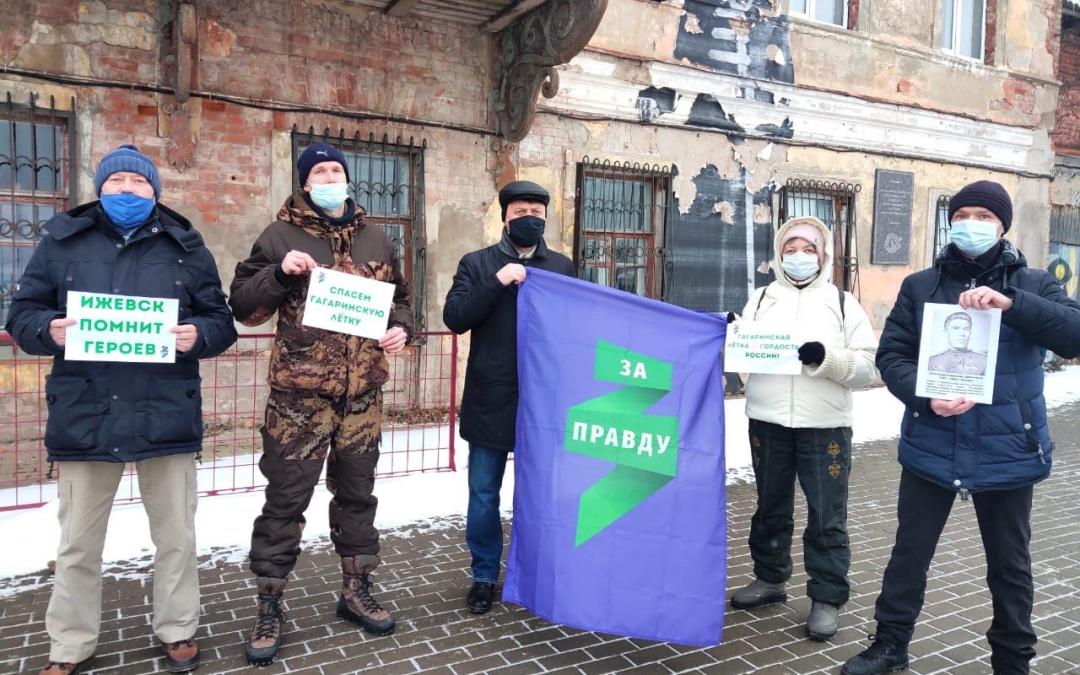 Ижевск присоединился к всероссийской акции «Помним героев лётки»