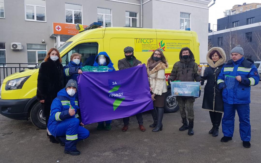 ЗА ПРАВДУ передали средства индивидуальной защиты медперсоналу скорой помощи в Казани