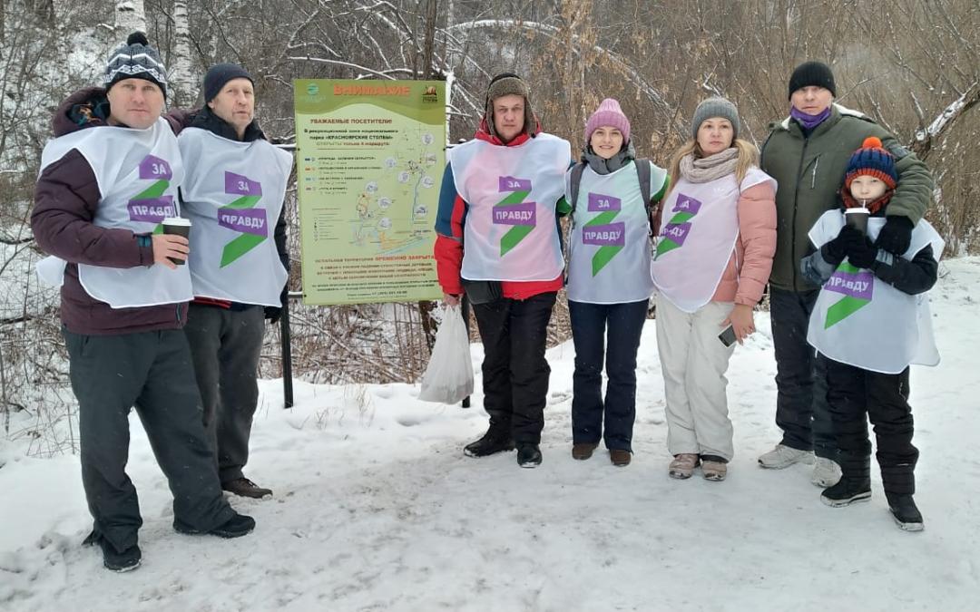 ЗА ПРАВДУ в Красноярске организовало эко-прогулку