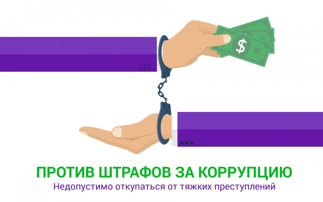 ЗА ПРАВДУ против штрафов за коррупцию