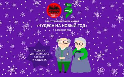 ЗА ПРАВДУ в Александрове призывает делать чудеса для бабушек и дедушек