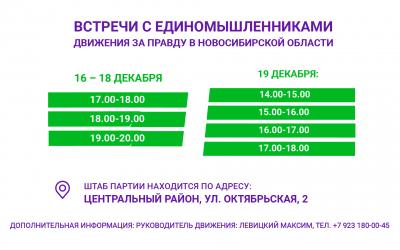 Встречи с единомышленниками ЗА ПРАВДУ в Новосибирской области