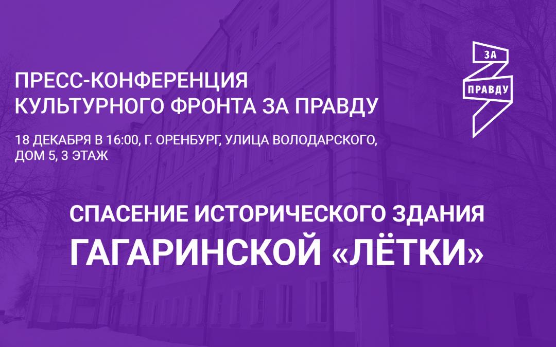 Пресс-конференция Культурного фронта ЗА ПРАВДУ в Оренбурге