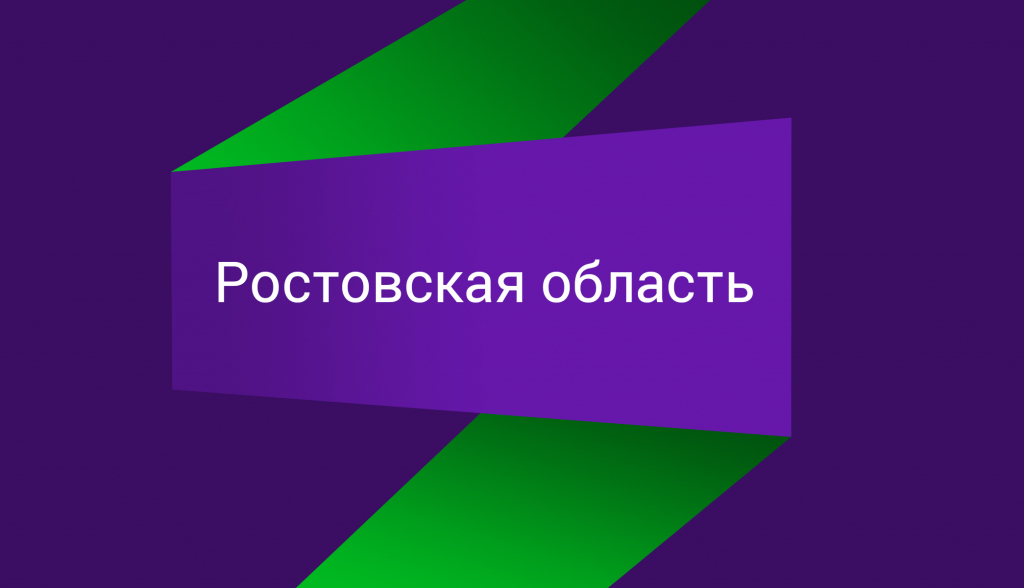 Отделение ЗА ПРАВДУ Ростов-на-Дону проводит юридические консультации 15