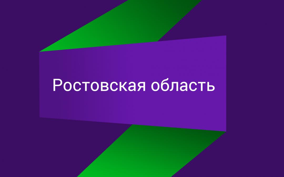 Отделение ЗА ПРАВДУ Ростов-на-Дону проводит юридические консультации