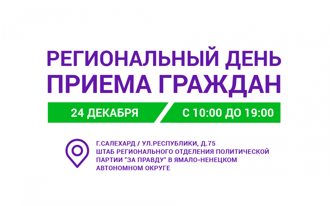 Региональный день приема граждан проведет ЗА ПРАВДУ ЯНАО