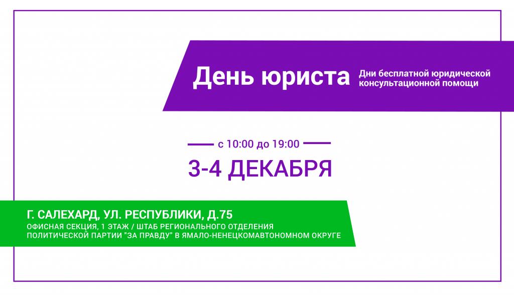 3-4 декабря день бесплатной юридической помощи в ЯНАО 5