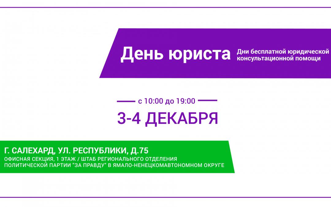 3-4 декабря день бесплатной юридической помощи в ЯНАО
