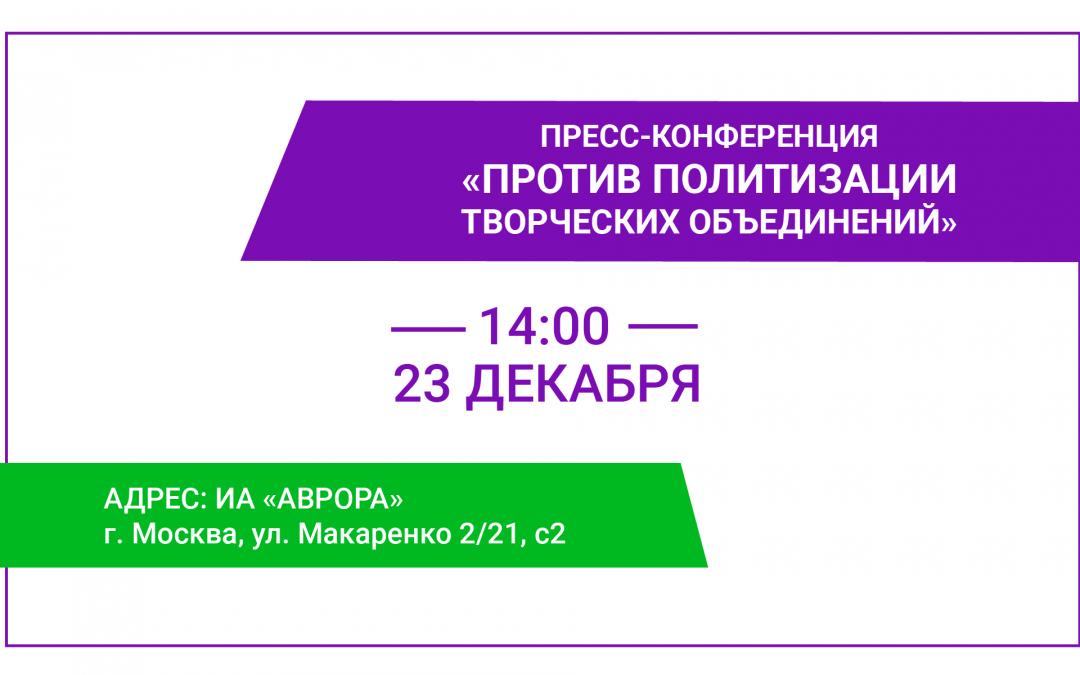 Пресс-конференция «Против политизации творческих объединений»