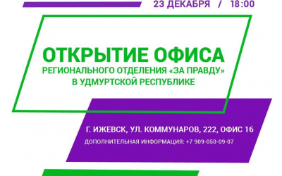 Открытие офиса РО ЗА ПРАВДУ в Удмуртии
