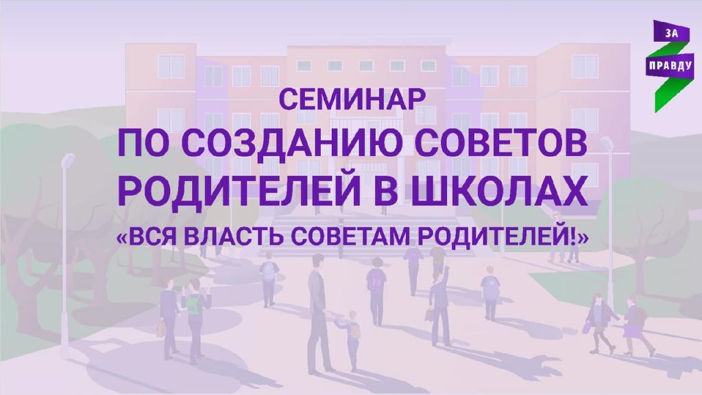 Родительский Штаб партии ЗА ПРАВДУ инициирует создание Советов родителей в школах 1