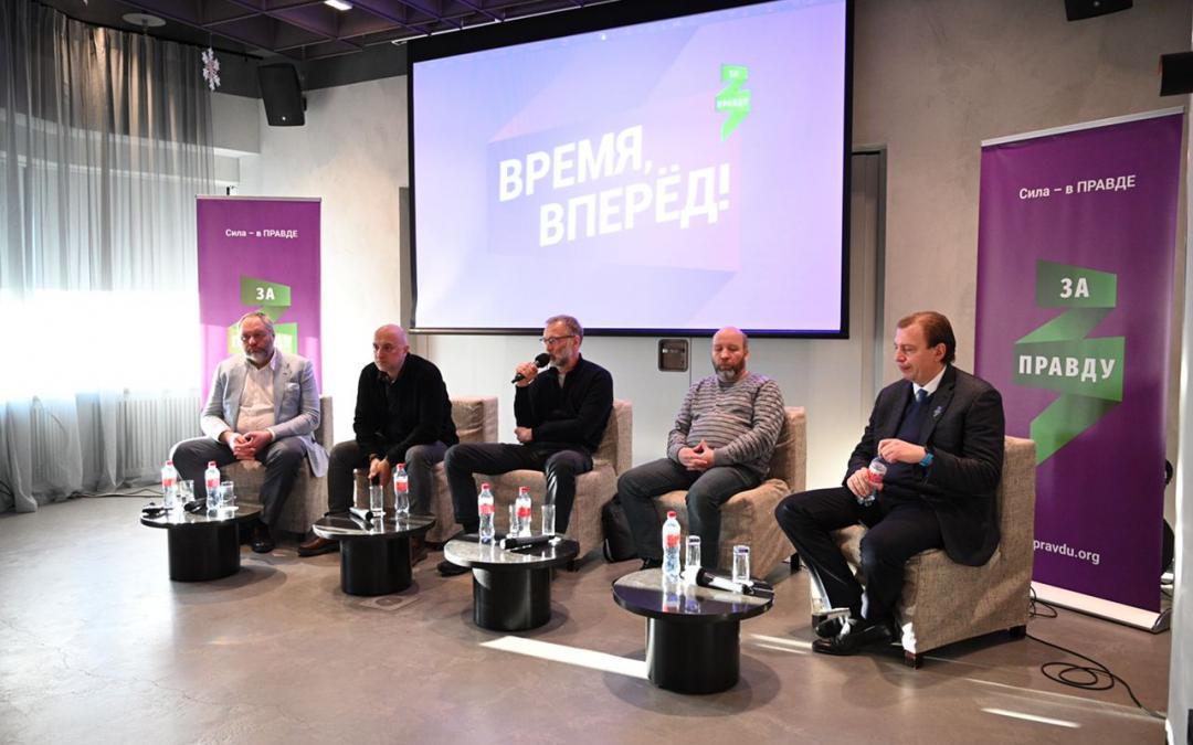 Конференция «ВРЕМЯ, ВПЕРЁД!»: будущее левой политической идеи