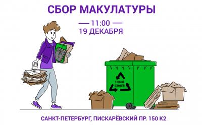 В Санкт-Петербурге активисты ЗА ПРАВДУ собирают макулатуру