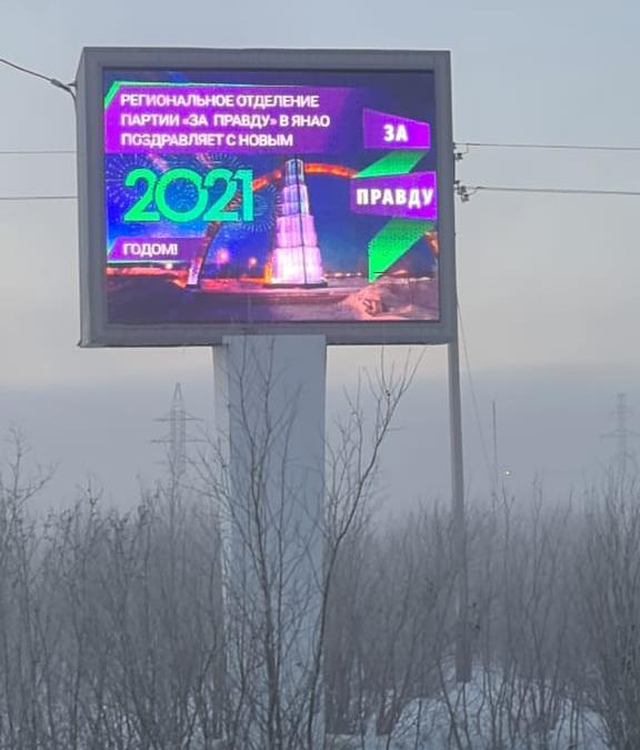 ЗА ПРАВДУ в ЯНАО поздравляет всех жителей с Новым годом