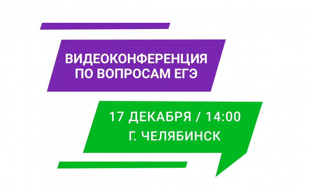 ЗА ПРАВДУ в Челябинской области примет участие в видеоконференции по вопросам ЕГЭ