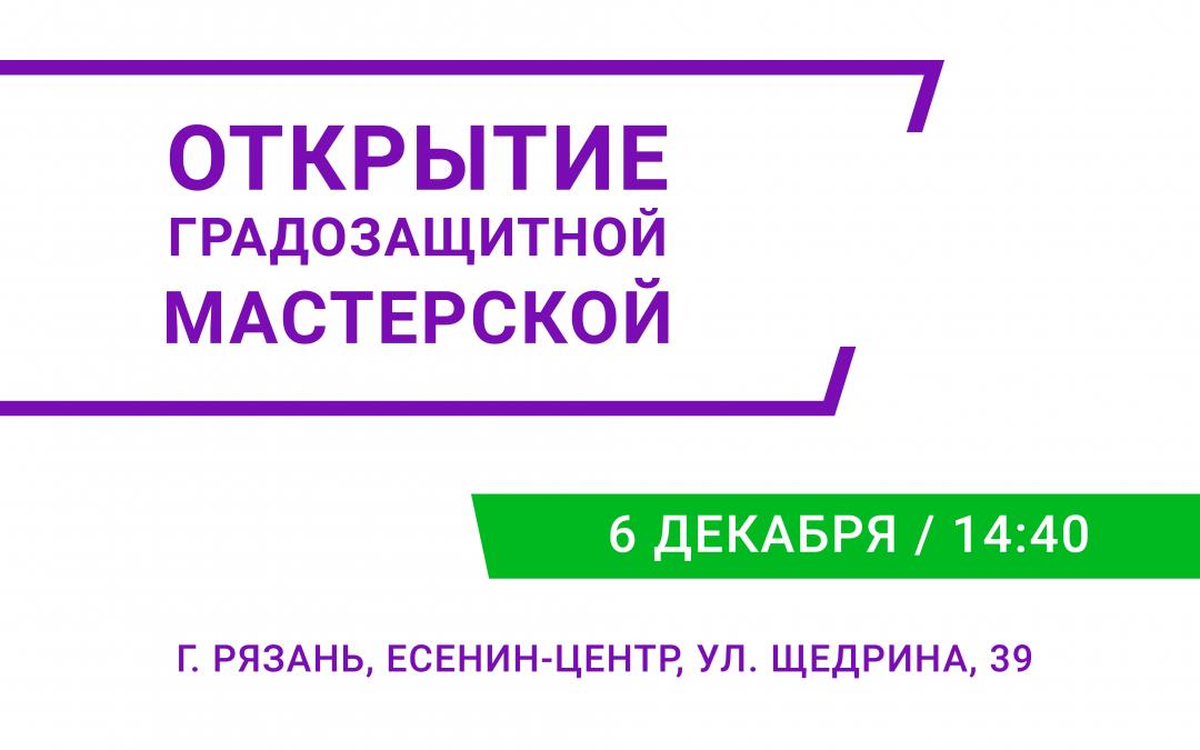 Захар Прилепин откроет градозащитную мастерскую Есенин-центра в Рязани