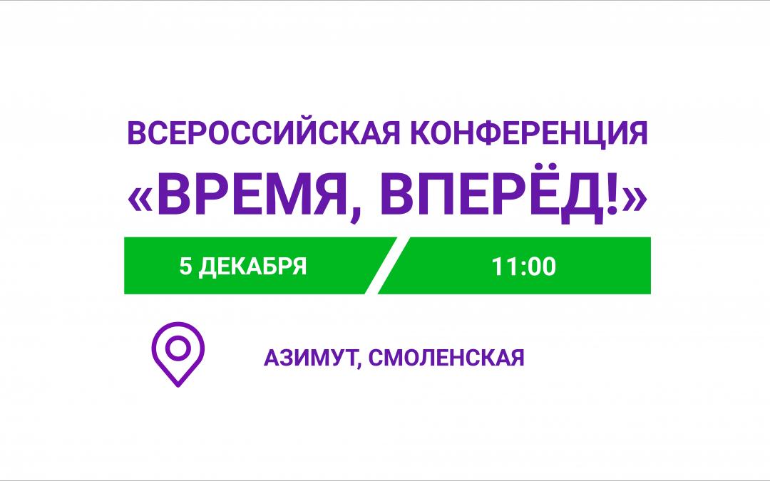 Конференция «ВРЕМЯ, ВПЕРЁД!» состоится в День Сталинской Конституции