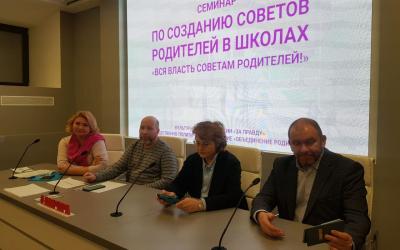 Родительский Штаб партии ЗА ПРАВДУ инициирует создание Советов родителей в школах