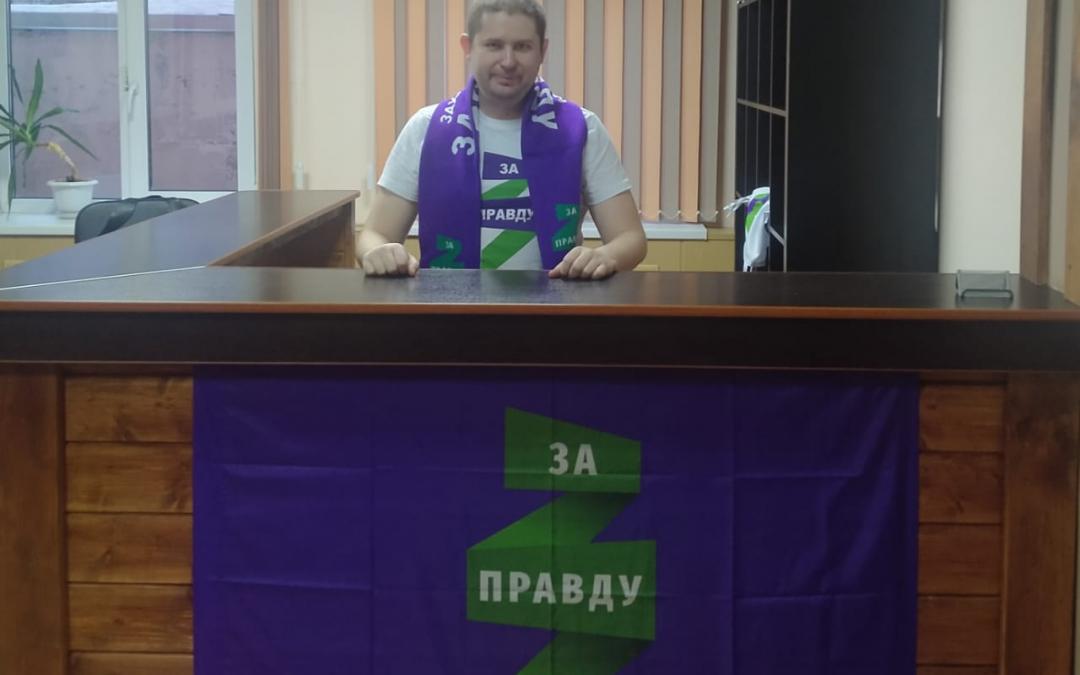 В Александрове открылось отделение Движения ЗА ПРАВДУ