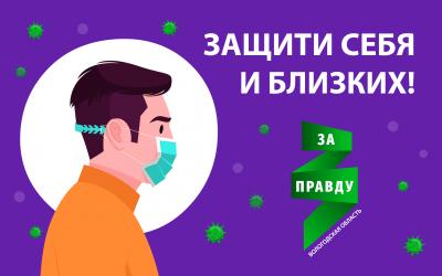 Движение ЗА ПРАВДУ в Вологодской области запускает акцию «Защити себя и близких»
