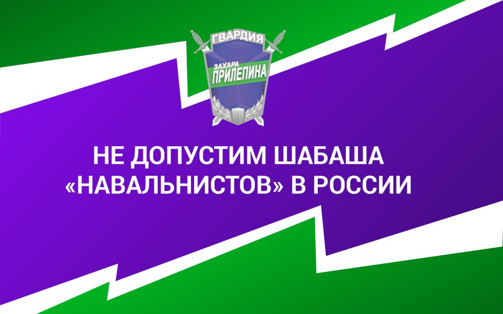Гвардия Захара Прилепина собирается пресечь несанкционированные митинги, объявленные штабом Навального 16