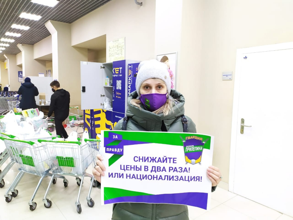 Кампания по снижению цен на продукты питания ЗА ПРАВДУ продолжается по всей стране 5