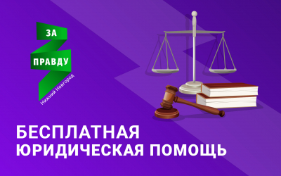 Бесплатные юридические консультации ЗА ПРАВДУ в Нижнем Новгороде, а еще и бокс