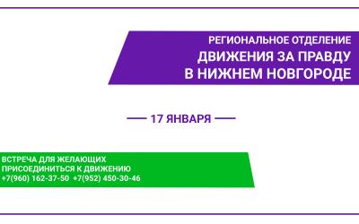 ЗА ПРАВДУ в Нижнем Новгороде ждет новых сторонников