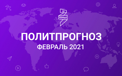 Стартовал политический конкурс «ПОЛИТПРОГНОЗ – февраль 2021».