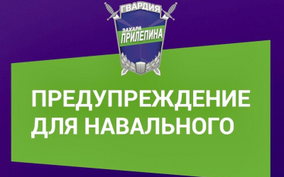 Предупреждение для Навального поднимает волну ЗА ПРАВДУ