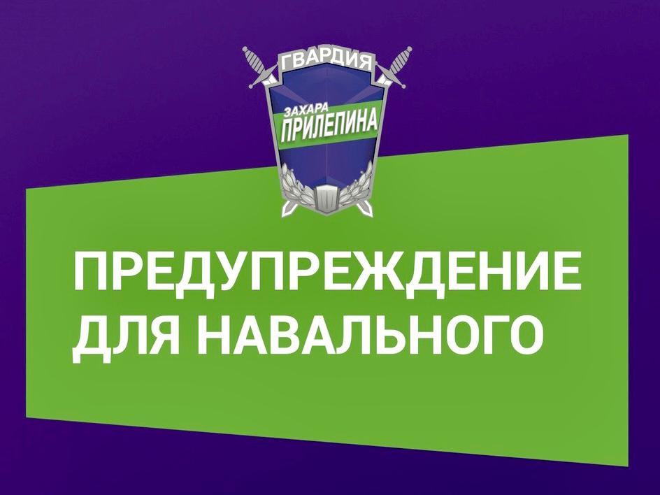 Предупреждение для Навального поднимает волну ЗА ПРАВДУ 5
