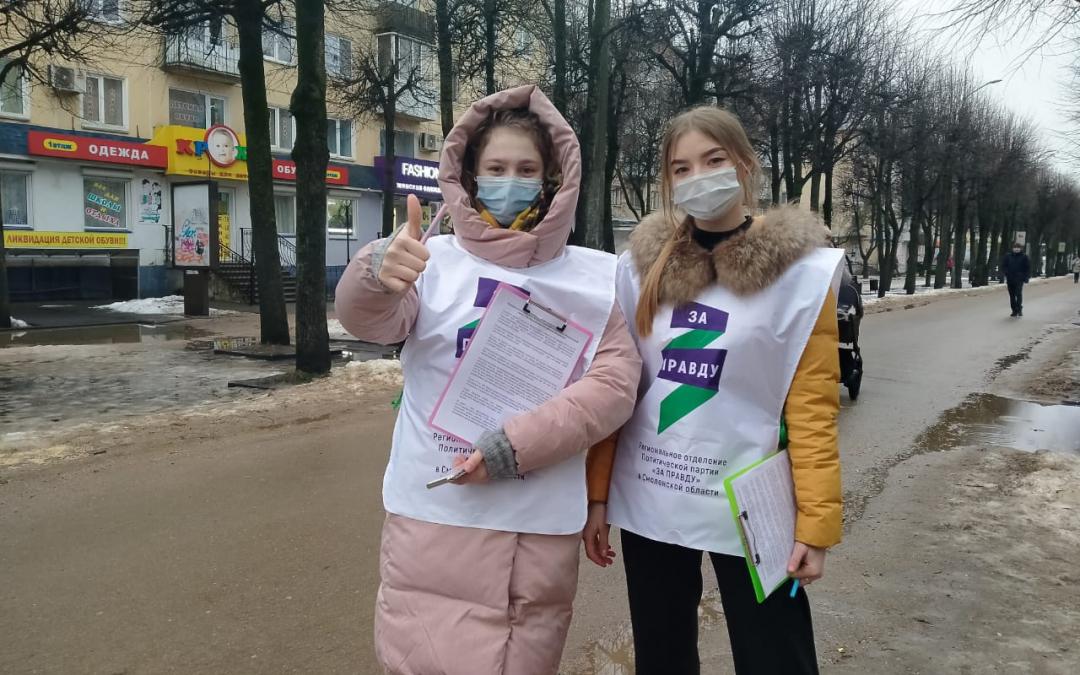 Смоленская область голосует против дистанта