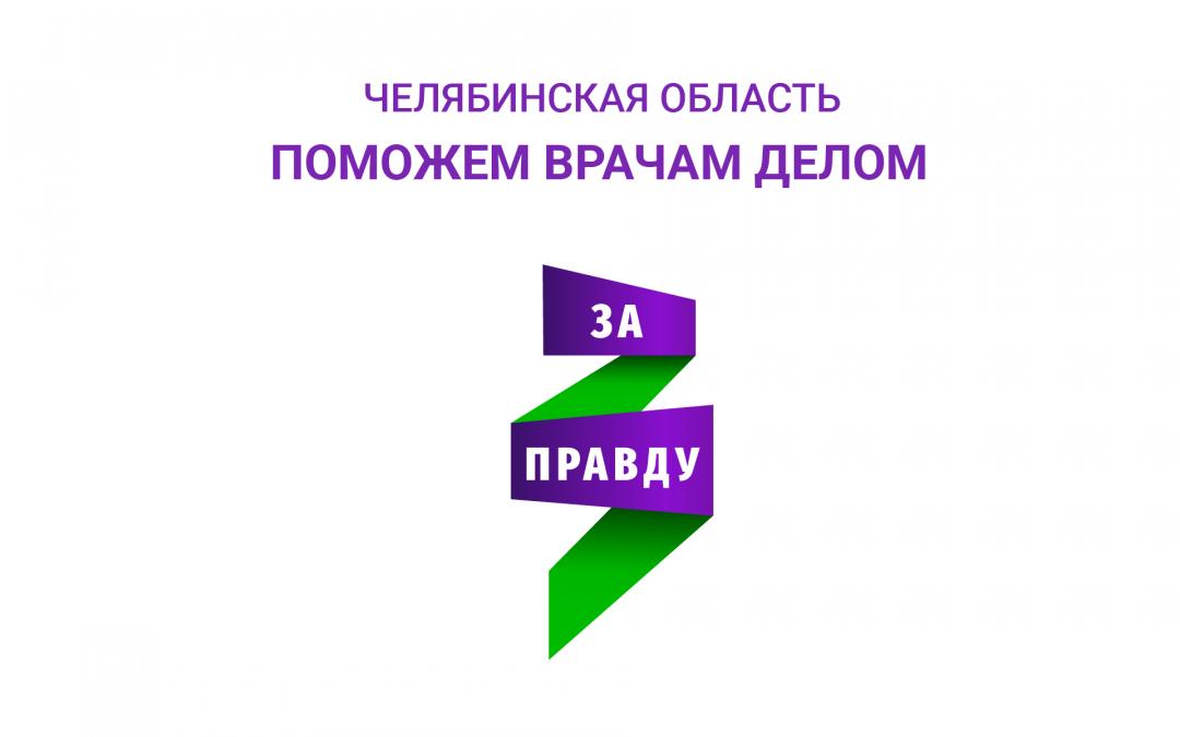 Депутаты ЗА ПРАВДУ в Челябинской области развозят врачей и призывают присоединиться
