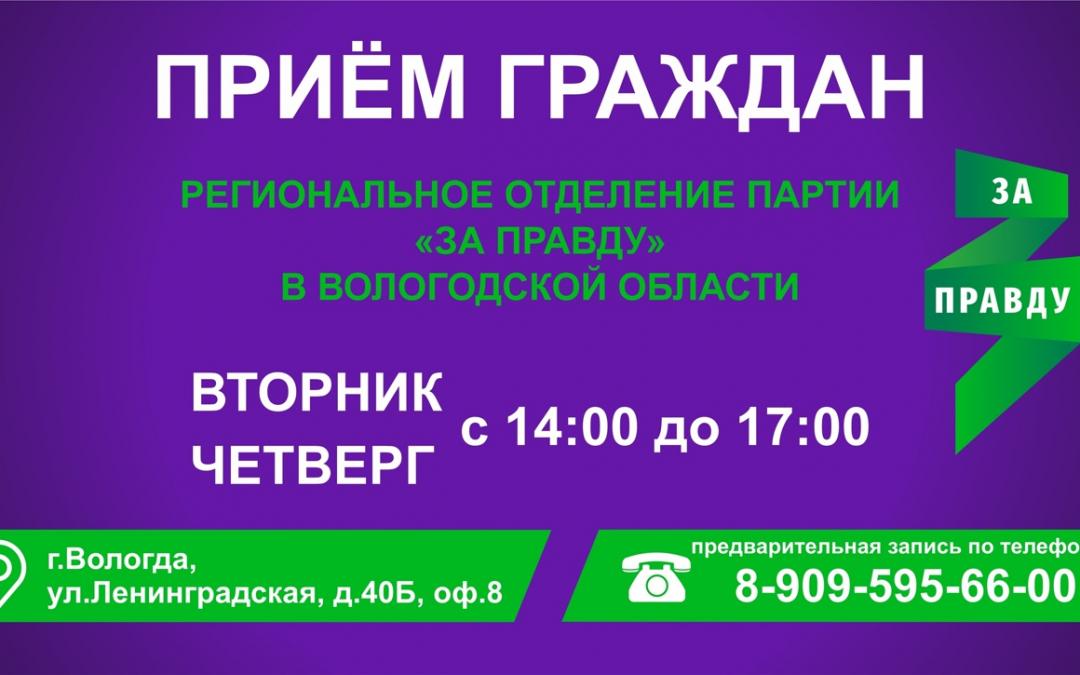 В Вологде открылась общественная приемная ЗА ПРАВДУ