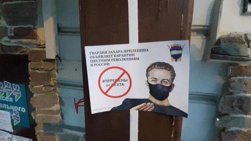 Гвардия Захара Прилепина напоминает Навальному о предупреждении 1