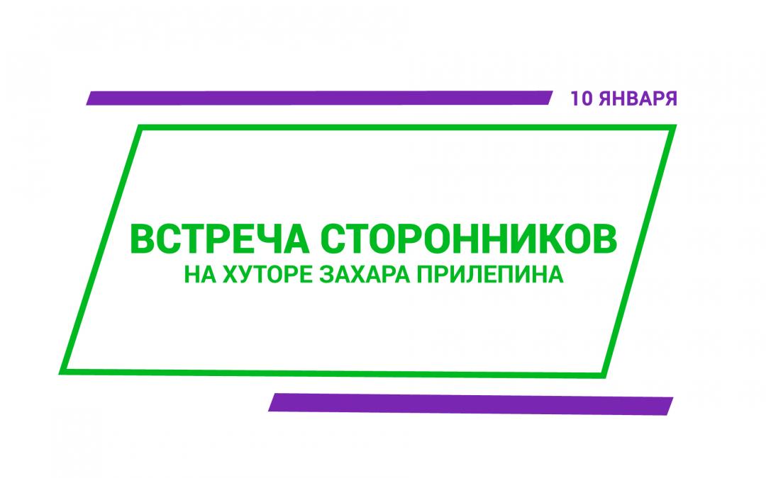 Встреча сторонников на хуторе Захара Прилепина