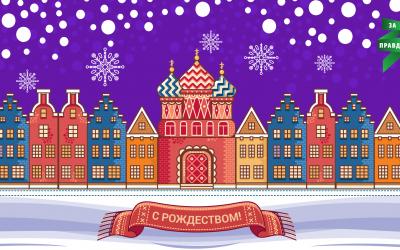 Поздравляем с Рождеством Христовым!
