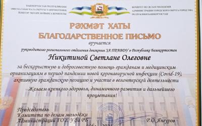 Председатель ЗА ПРАВДУ в Башкортостане получила благодарственное письмо
