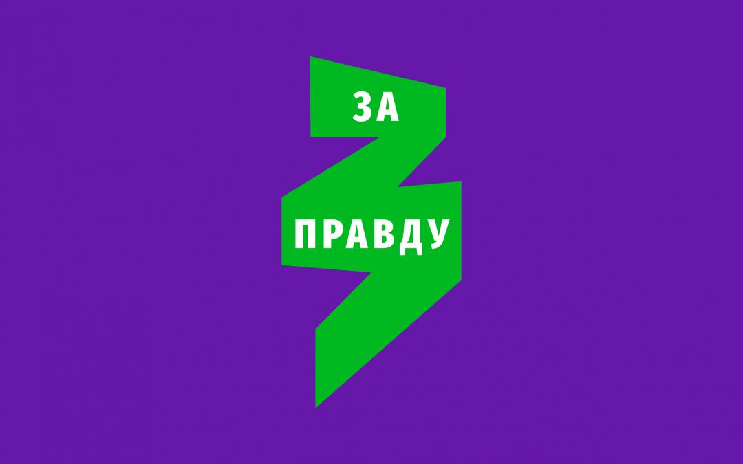 II Съезд Движения и Партии ЗА ПРАВДУ. Объединительный съезд новой партии