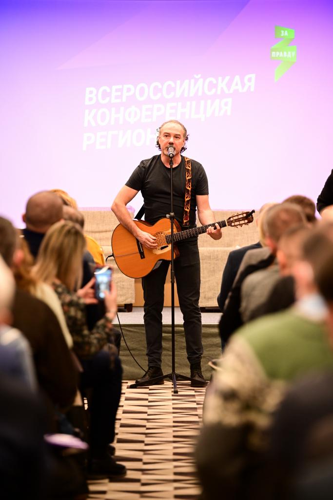Масштабная Конференция регионов ЗА ПРАВДУ прошла в Москве 30 января 13