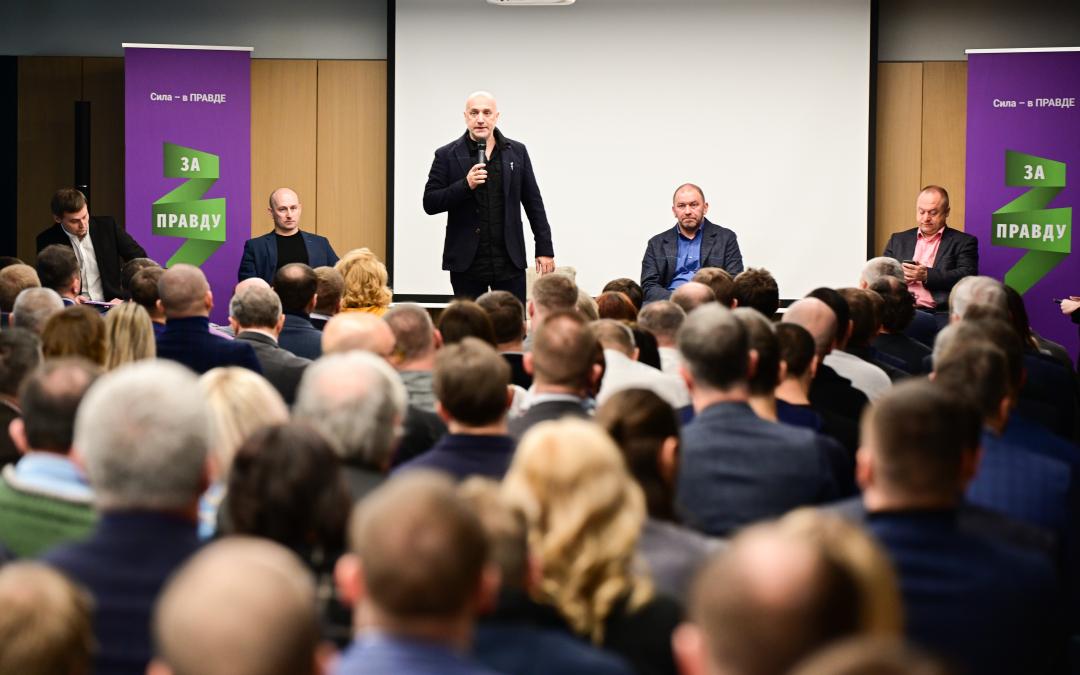 Масштабная Конференция регионов ЗА ПРАВДУ прошла в Москве 30 января