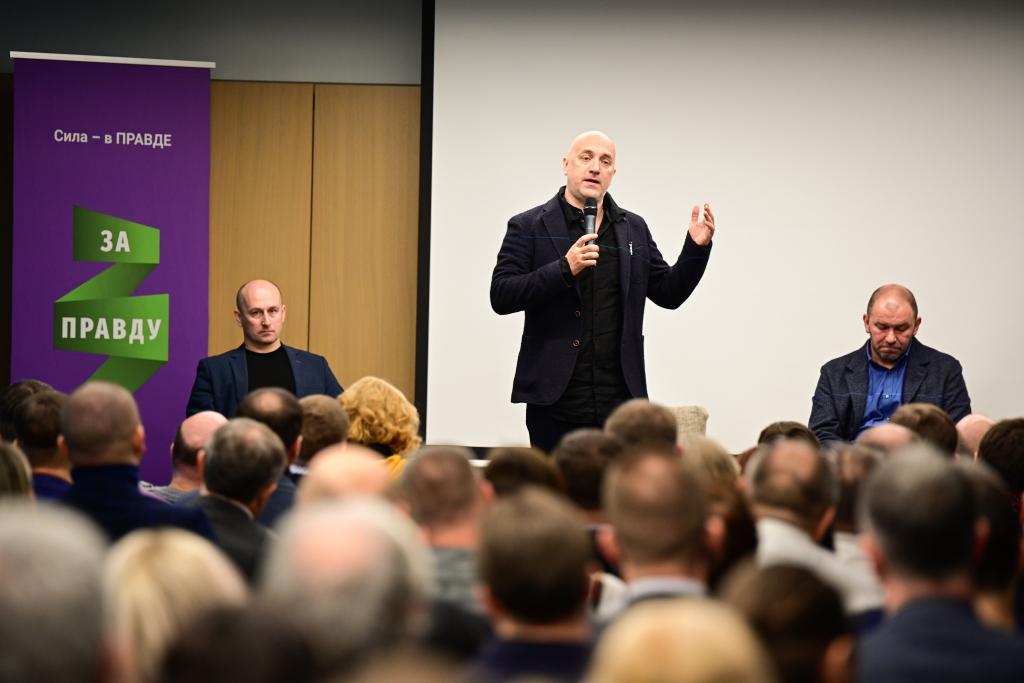 Масштабная Конференция регионов ЗА ПРАВДУ прошла в Москве 30 января 7
