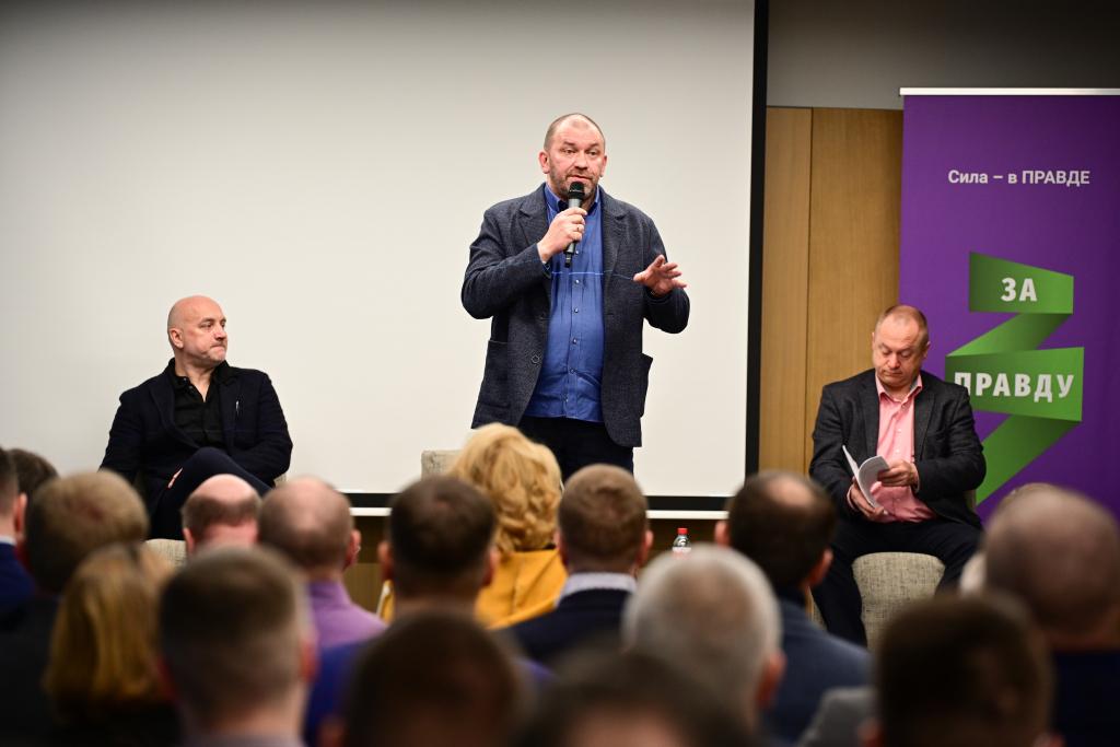 Масштабная Конференция регионов ЗА ПРАВДУ прошла в Москве 30 января 9