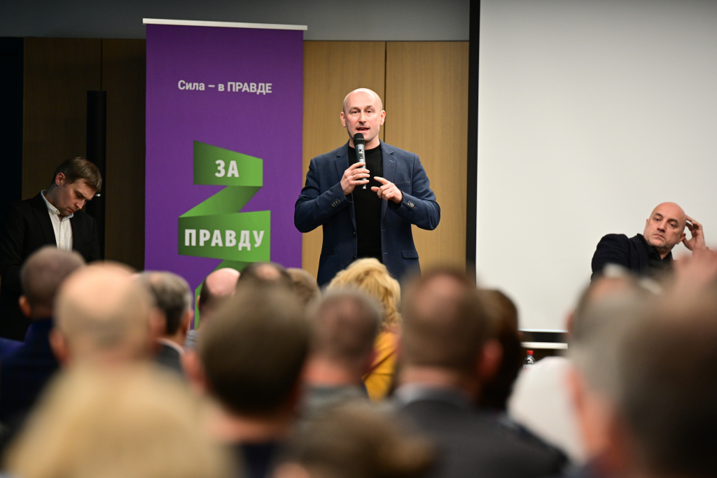 Масштабная Конференция регионов ЗА ПРАВДУ прошла в Москве 30 января 15