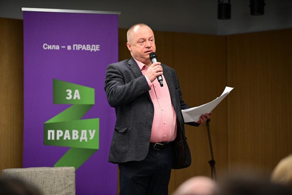 Масштабная Конференция регионов ЗА ПРАВДУ прошла в Москве 30 января 11