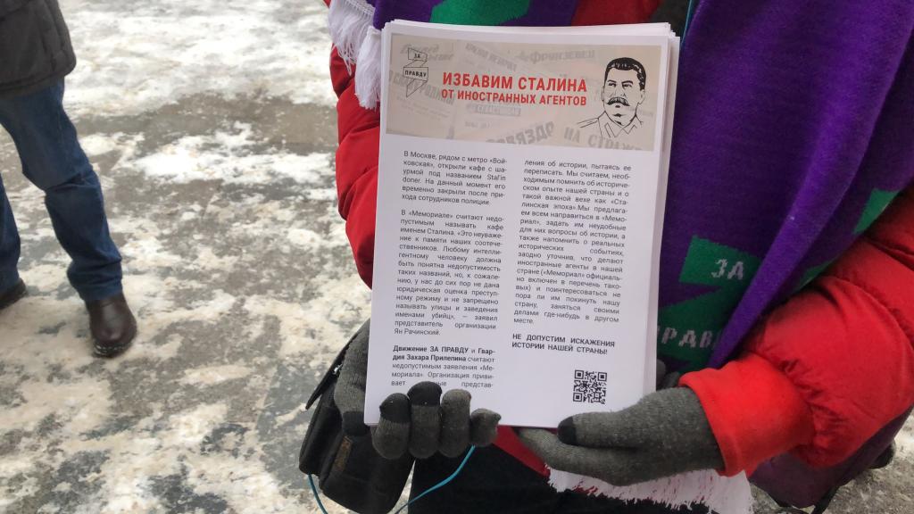 Акция «Защитим Сталина от иностранных агентов» 8