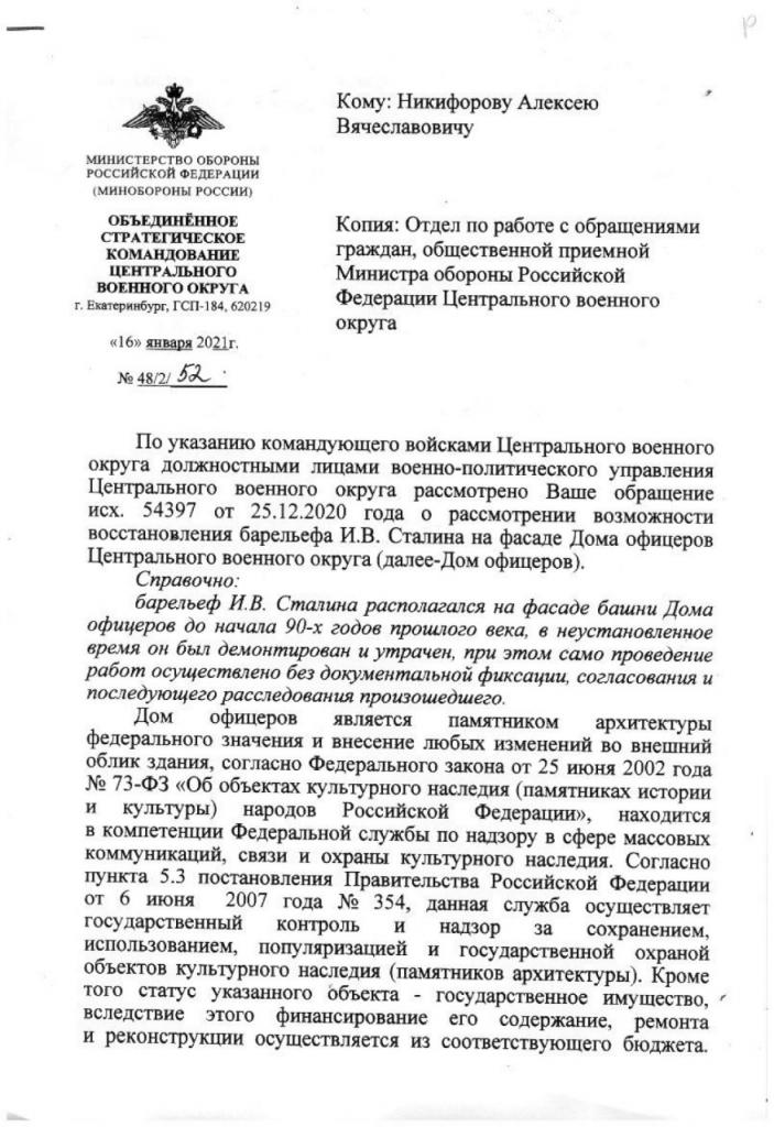 Новые результаты кампании ЗА ПРАВДУ по восстановлению барельефа Сталина с Дома офицеров в Екатеринбурге 1